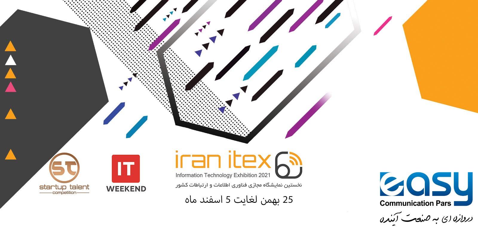 نمایشگاه Iranitex