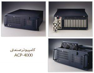 industry-computer-acp-4000